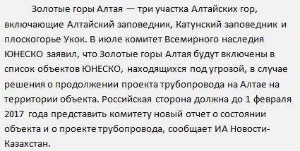 Жителям Казахстана вакансии на Сила Сибири