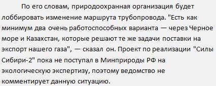 Работа для Казахстана на Сила Сибири 2