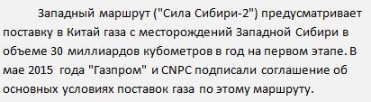 Сила Сибири 2 Казахстан вакансии работа вахтой