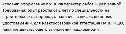 условия на вахте в Ленгазспецстрое на Силе Сибири