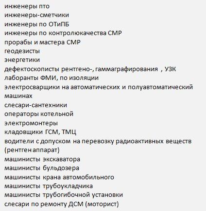 найти работу в Лепнгазспецстрой Сила Сибири