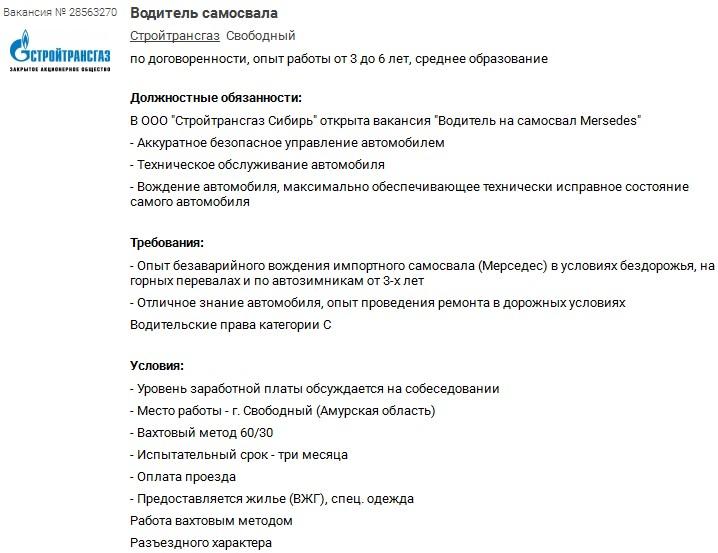 Сила Сибири вакансия для водителя