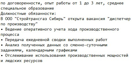 Вахта для диспетчера Сила Сибири