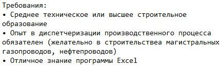Вахтовый метод вакансия для диспетчера работать над Силой Сибири