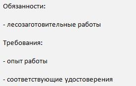 вакансии для харвестера, форвардера Сила Сибири