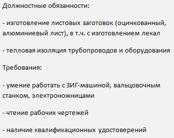 на  вахту работать изолировщиком Сила Сибири