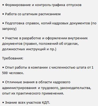 Отдел кадров Ленск Сила Сибири контакты