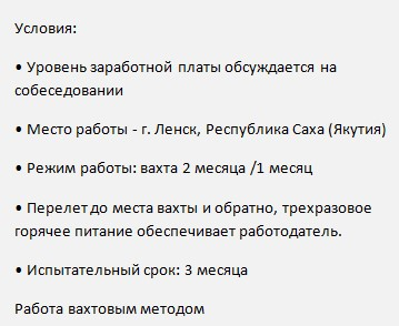 Ленск Стройтрансгаз Трубопроводстрой вакансии вахтой 2016
