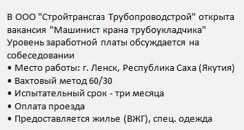 ищу каменщика на вахте Сила Сибири