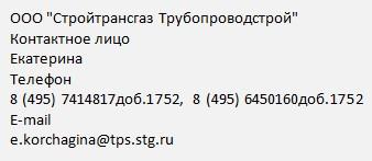 вольные каменщики на участке Сила Сибири