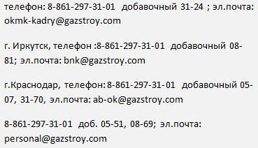 Контакты для водителей на Силу Сибири работать вахтой