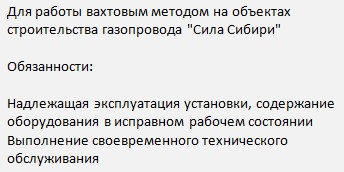 Сила Сибири на октябрь 2016 работа есть вакансии