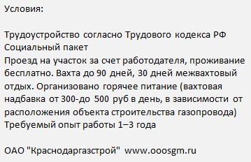 машинисты требуются на вахтовый метод на Сила Сибири