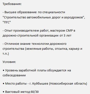 вахта для мастера смр на участок Силы Сибири