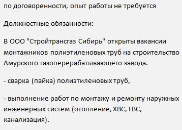 Работа монтажником Сила Сибири работа вахтой 2017