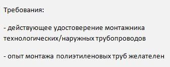 вахтовая вакансия для монтажника Сила Сибири