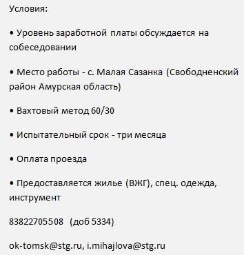 межвахта для работ для специалистов Силы Сибири