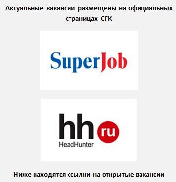 стройгазконсалтинг вакансии санкт петербург на сила сибири 2016-2018