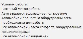 работа в россии с жильем для Украинцев