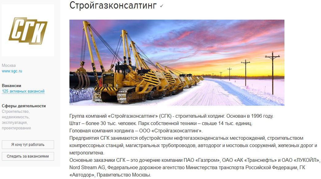 стройгазконсалтинг спб сила сибири на HH.ru вакансии