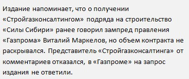 сентябрь 2016 стройгазконсалтинг вакансии 1 Сила Сибири