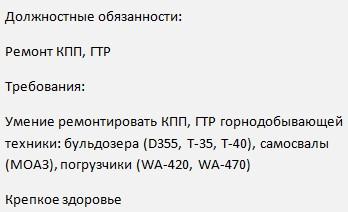 керченский мост + арктика слесарь вахтой