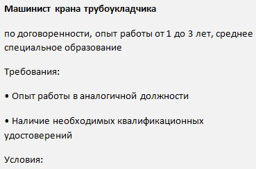 Работа на трубоукладчике Сила Сибири