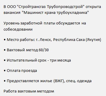 Трубоукладчик работа Сила Сибири