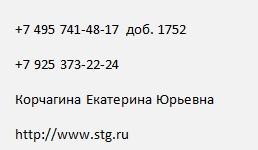 Контакты для устройства Ленск Сила Сибири