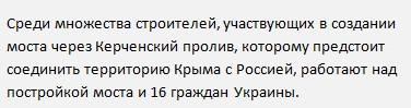керченский мост работа в украине
