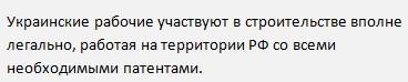 работа в украине вакансии керченский мост