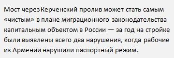 работа жилье украина керченский мост