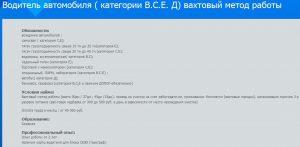 Для водителей контакты чтобы устроиться на Сила Сибири