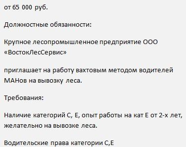 водительская специальность на вывоз леса из Силы Сибири