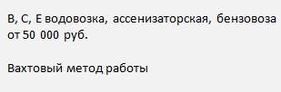 На работу водители требуются с допусками для Силы Сибири