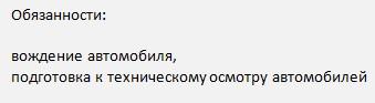 Водитель работа на вахтовый график Сила Сибири