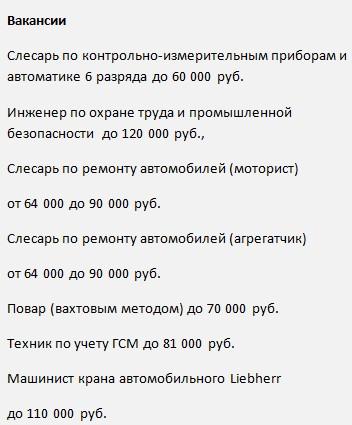 уттист бурсервис вакансии 2016-2017