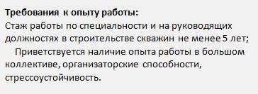 Газпром бурение на вахту 2017 работа сила сибири