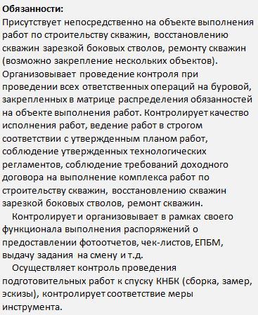 вакансии Газпром бурение вахтой 2017 должности