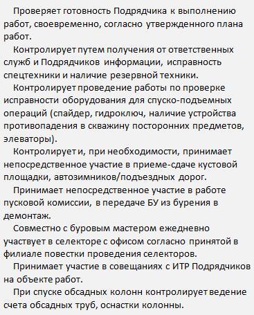 2017 Сила Сибири Газпром бурение вахта должности