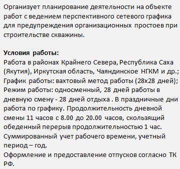 2017-2018 Сила Сибири Газпром бурение официальный сайт работа