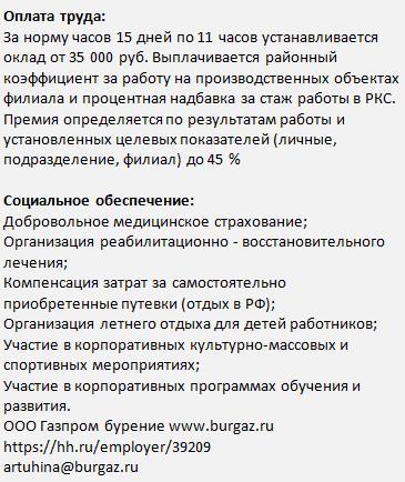2017-2018 контакты Сила Сибири Газпром бурение официальный сайт работа