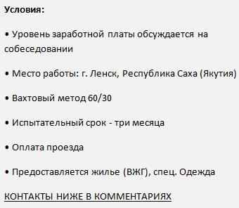 работа прямой работодатель Газпром 2017 Сила Сибири