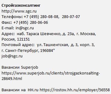Стройгазконсалтинг 2017 Сила Сибири работы вахтовые и вакансии