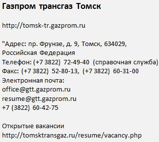 Газпром трансгаз Томск 2017 Сила Сибири работать на вахте есть вакансии