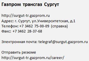Газпром трансгаз Сургут 2017 Сила Сибири работа по вахте
