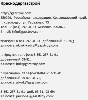 Краснодаргазстрой Сила Сибири 2017 вакансии работка вахтой