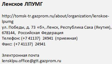 Ленское ЛПУМГ 2017 вакансии Сила Сибири вахтой вакансии