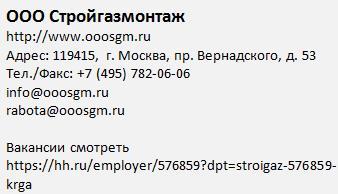 ООО «Стройгазмонтаж» вакансии Сила Сибири 2017 работка вахтой
