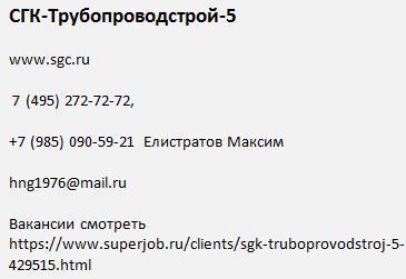 СГК-Трубопроводстрой-52017 Сила Сибири контакты вакансии